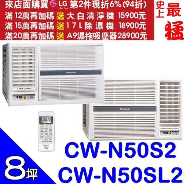 可刷卡+蝦皮下單再打99折★Panasonic國際牌【CW-N50S2/CW-N50SL2】窗型冷氣