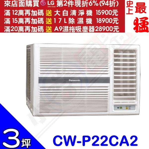 加碼送8%購物金+24期0利率★Panasonic國際牌變頻窗型冷氣CW-P22CA2右吹