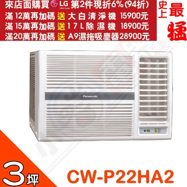 加碼送8%購物金+24期0利率★Panasonic國際牌變頻冷暖窗型冷氣CW-P22HA2右吹