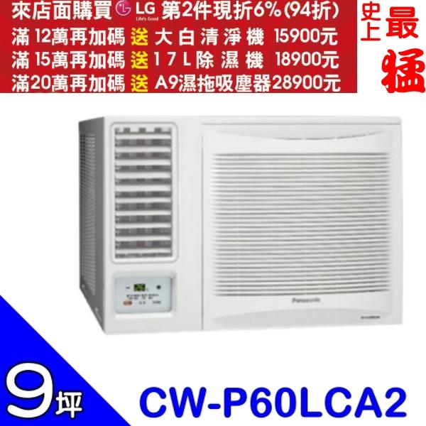 加碼送8%購物金+24期0利率★Panasonic國際牌變頻窗型冷氣CW-P60LCA2左吹