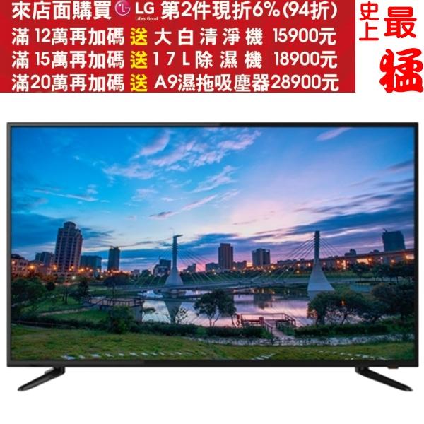 第二件94折+12期0利率★美國西屋55吋DET-55A10K 4K顯示器+視訊盒(與LE55K6000U TL-55M200 E55-700 LE55K6500U同面板吋)