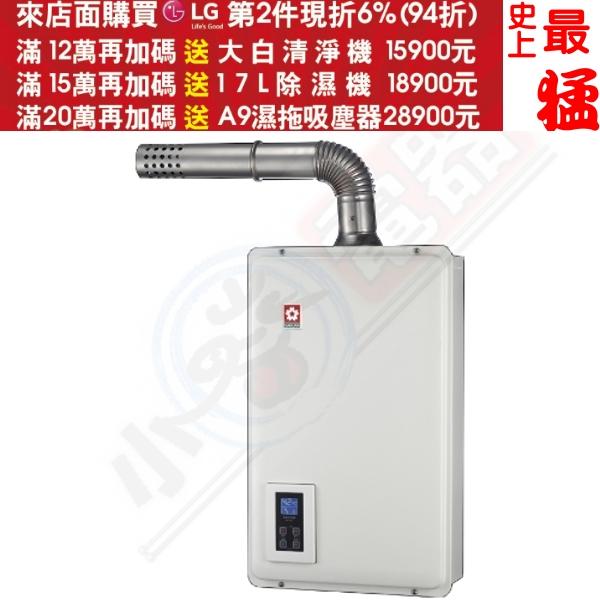 第二件94折+12期0利率★《結帳更優惠》(含標準安裝)櫻花16公升強制排氣(與DH1670A同款)熱水器數位式DH-1670A