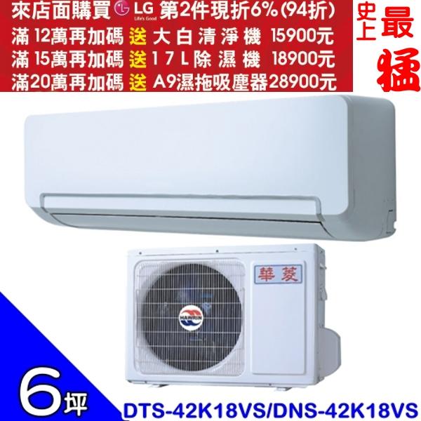 可刷卡+蝦皮下單再打99折★HAWRIN華菱【DTS-42K18VS/DNS-42K18VS】分離式冷氣