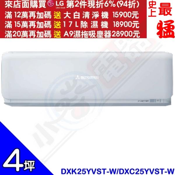 第二件94折+12期0利率★《結帳更優惠》三菱重工【DXK25YVST-W/DXC25YVST-W】《變頻》分離式冷氣4坪R32冷媒