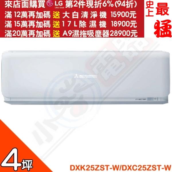 第二件94折+12期0利率★《結帳更優惠》三菱重工【DXK25ZST-W/DXC25ZST-W】《變頻》《冷暖》分離式冷氣4坪R32冷媒