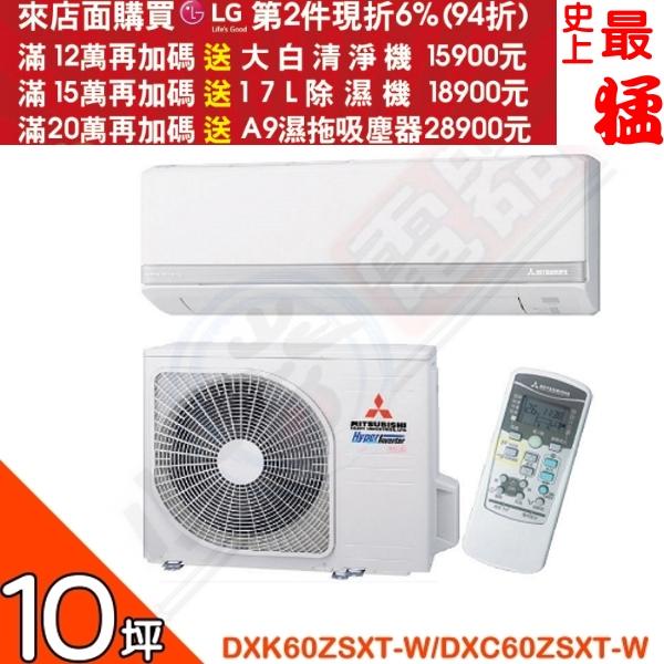 第二件94折+12期0利率★《結帳更優惠》三菱重工【DXK60ZSXT-W/DXC60ZSXT-W】《變頻》《冷暖》分離式冷氣9坪