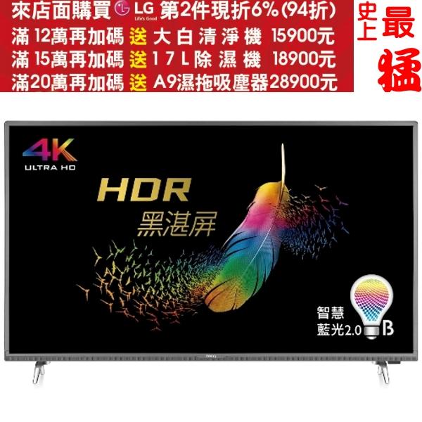 第二件94折+12期0利率★BenQ明碁【E43-700】43吋4K HDR電視