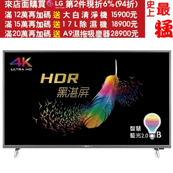 第二件94折+12期0利率★BenQ明碁【E55-700】55吋 4K HDR連網智慧藍光顯示器+視訊盒