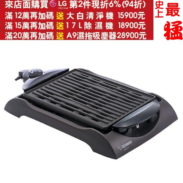 可刷卡+蝦皮下單再打99折★象印【EB-CF15】烤盤