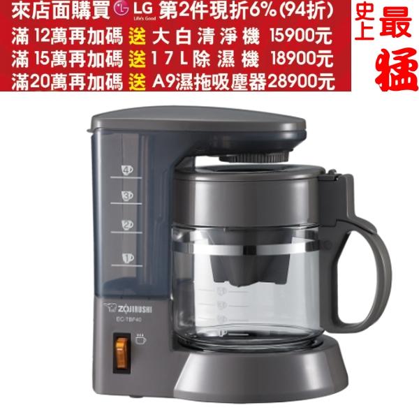 象印【EC-TBF40】咖啡壺
