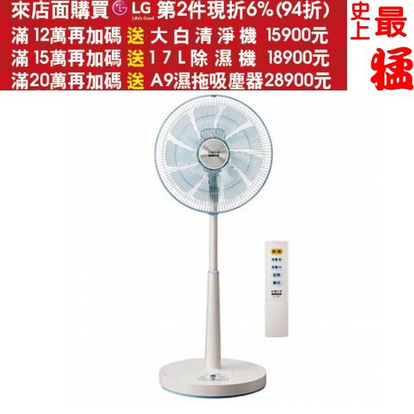 第二件94折+12期0利率★SANLUX台灣三洋【EF-14DRA】14吋變頻電風扇