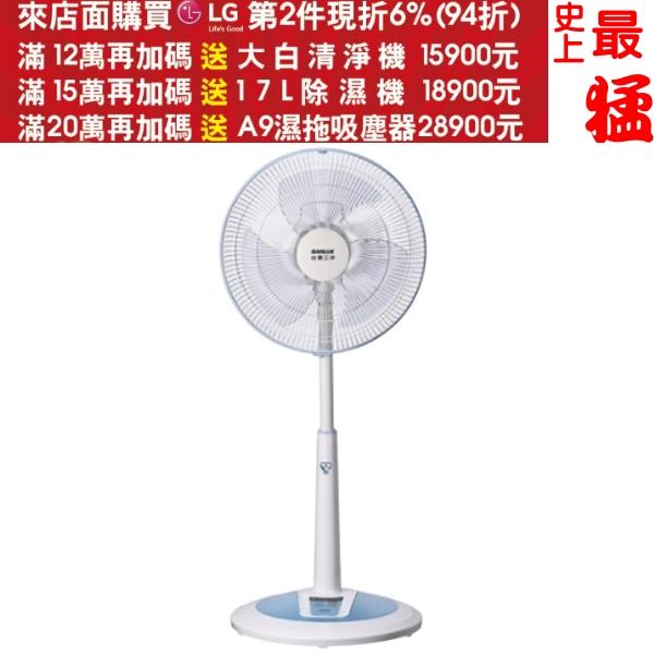 可刷卡+蝦皮下單再打99折★SANLUX台灣三洋【EF-14SMA】14吋 微電腦觸控立扇