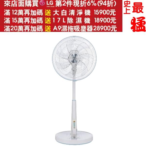 第二件94折+12期0利率★SANLUX台灣三洋【EF-16DRA】16吋變頻電風扇