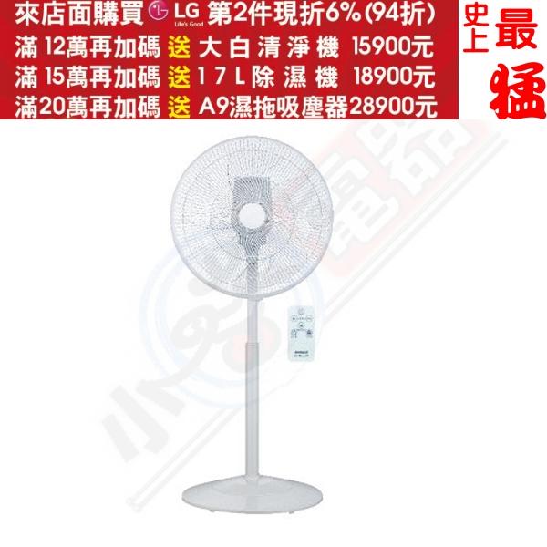 第二件94折+12期0利率★SANLUX台灣三洋【EF-P14DH】14吋變頻遙控電風扇