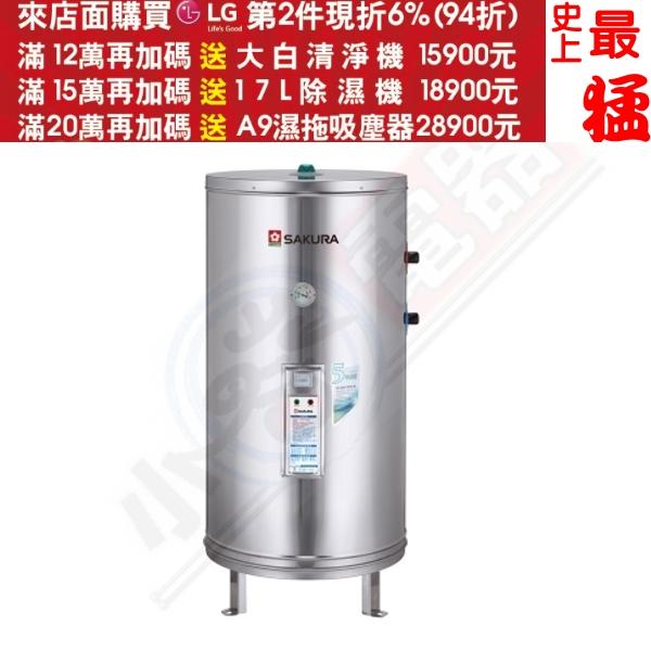第二件94折+12期0利率★《結帳更優惠》(含標準安裝)櫻花8加侖儲熱式電熱水器(與EH0800S6同款)熱水器儲熱式EH-0800S6