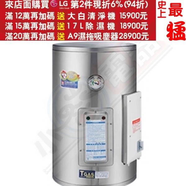 第二件94折+12期0利率★《結帳更優惠》(含標準安裝)櫻花12加侖儲熱式電熱水器(與EH1200S6同款)熱水器儲熱式EH-1200S6