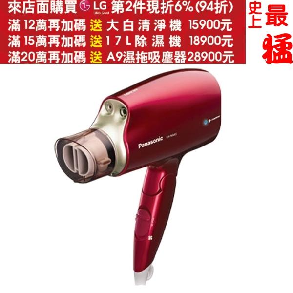 《結帳更優惠》Panasonic國際牌【EH-NA45-RP】吹風機