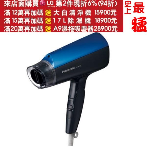 可刷卡+蝦皮下單再打99折★《結帳更優惠》Panasonic國際牌【EH-NE57-A】吹風機