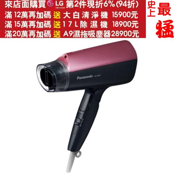 可刷卡+蝦皮下單再打99折★《結帳更優惠》Panasonic國際牌【EH-NE57-P】吹風機