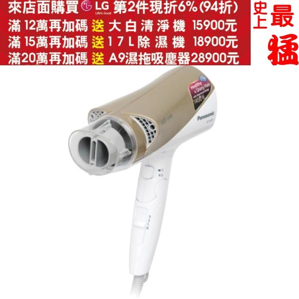 《結帳更優惠》Panasonic國際牌【EH-NE74-N】雙負離子吹風機