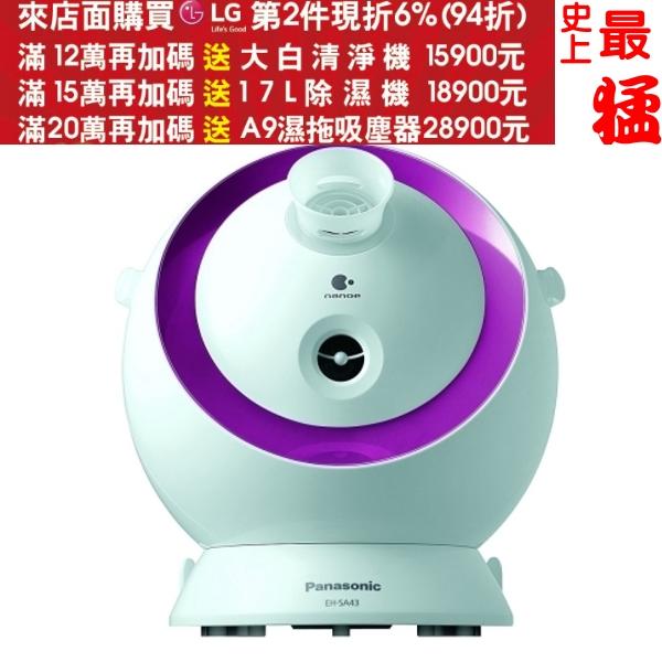 《結帳更優惠》國際牌【EH-SA43】美顏器
