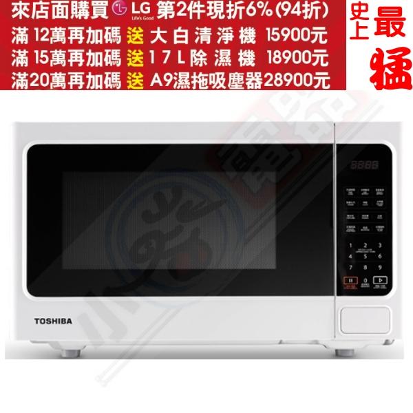 第二件94折+12期0利率★《福利品》TOSHIBA東芝【ER-SS25(W)TW】25公升微電腦料理微波爐