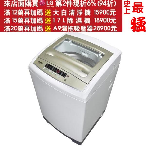 可刷卡+蝦皮下單再打99折★《最終結帳自動再打9折》SAMPO聲寶【ES-A10F(Q)】洗衣機《10公斤》