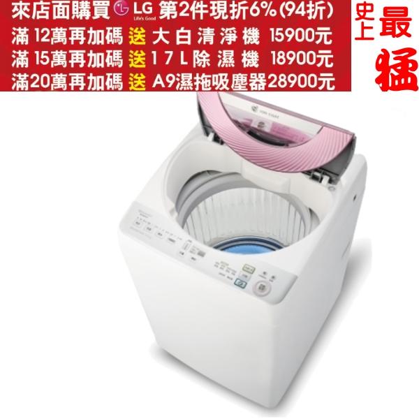 可刷卡+FB登記抽12次3000現金★《最終結帳自動再打85折》SHARP夏普【ES-ASD10T】洗衣機《10公斤,變頻,無孔槽》