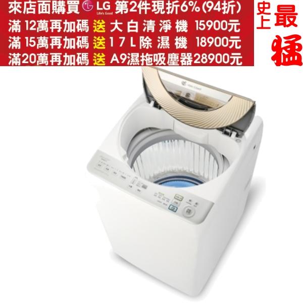 可刷卡+蝦皮下單再打99折★《結帳更優惠》SHARP夏普【ES-ASD11T】洗衣機《11公斤,變頻,無孔槽》