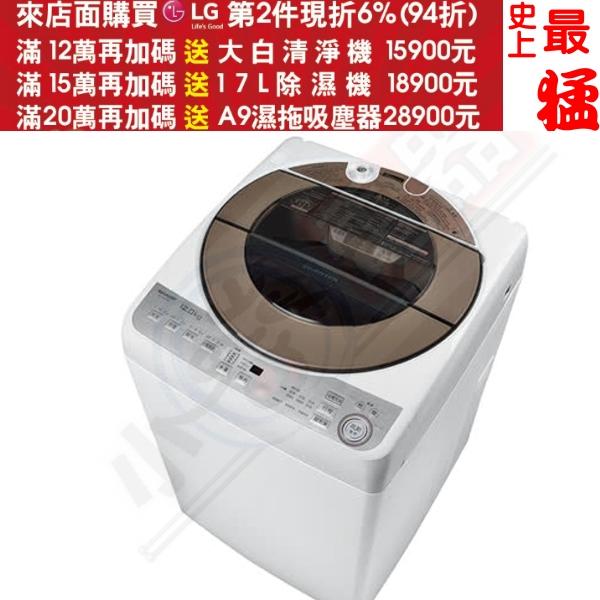 加碼送8%購物金+24期0利率★《最終結帳自動再打X折》SHARP夏普【ES-ASF12T】12公斤無孔槽變頻洗衣機