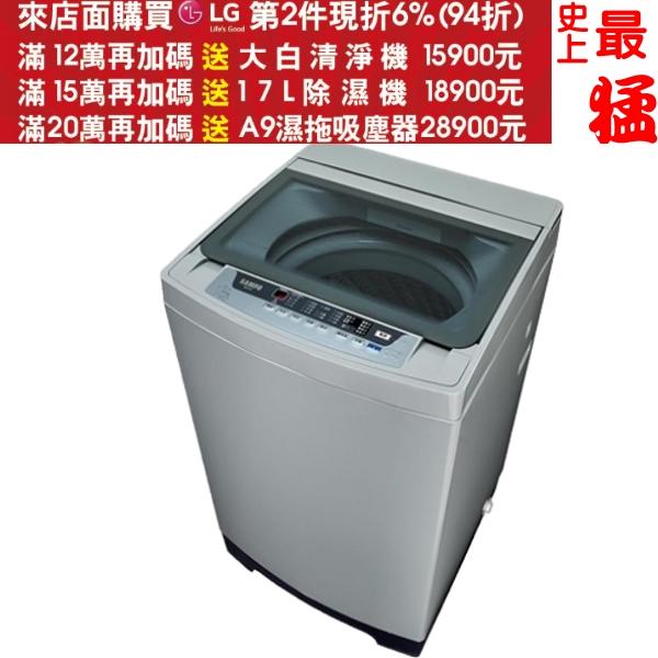 可刷卡+蝦皮下單再打99折★《最終結帳自動再打9折》SAMPO聲寶【ES-D11F(G)】洗衣機《10.5公斤》