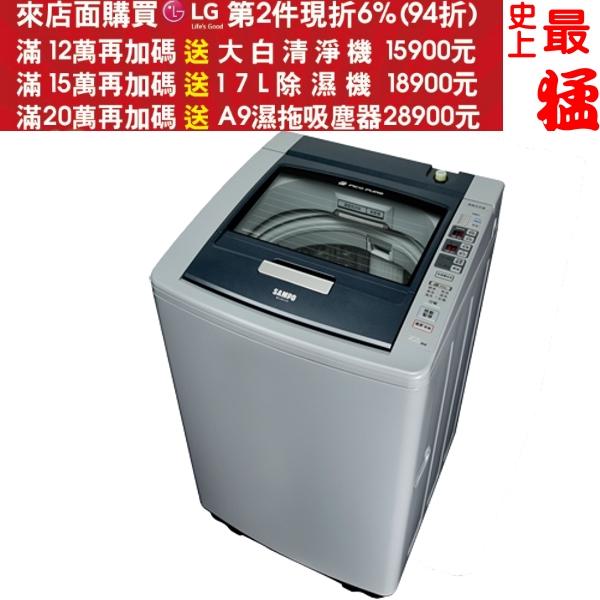 可刷卡+蝦皮下單再打99折★《最終結帳自動再打9折》SAMPO聲寶【ES-DD13P(G2)】洗衣機《13公斤,變頻》