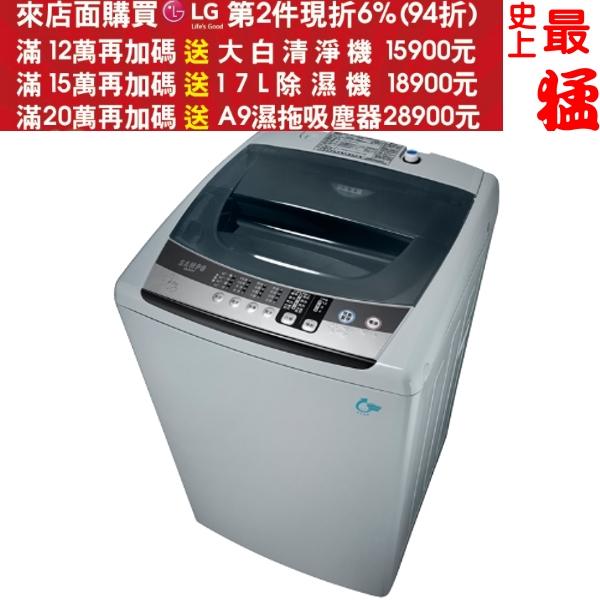 《最終結帳自動再打9折》SAMPO聲寶【ES-E07F(G)】洗衣機《6.5公斤》