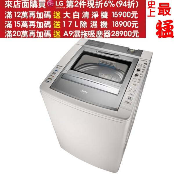 可刷卡+FB登記抽12次3000現金★《結帳更優惠》SAMPO聲寶【ES-E13B(J)】洗衣機《13公斤,好取式》