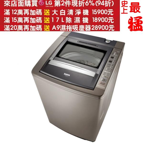 可刷卡+蝦皮下單再打99折★《最終結帳自動再打9折》SAMPO聲寶【ES-E17B(K2)】洗衣機《17公斤,好取式》