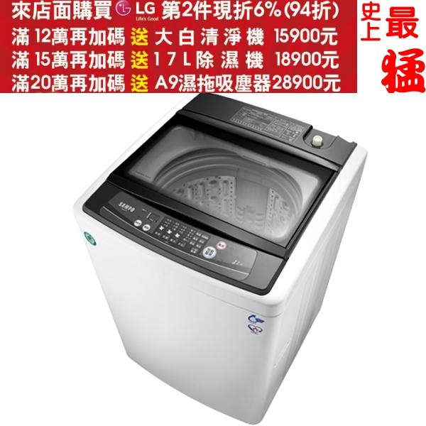可刷卡+蝦皮下單再打99折★《最終結帳自動再打9折》SAMPO聲寶【ES-H11F(W1)】洗衣機《11公斤》