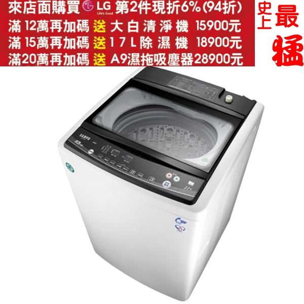 來店加碼送8%購物金+12期0利率★《結帳更優惠》SAMPO聲寶【ES-HD12B(W1)】12公斤單槽變頻洗衣機