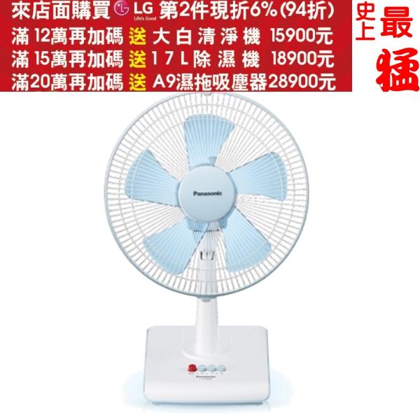 可刷卡+蝦皮下單再打99折★《結帳更優惠》Panasonic國際牌【F-D12BMF】電風扇