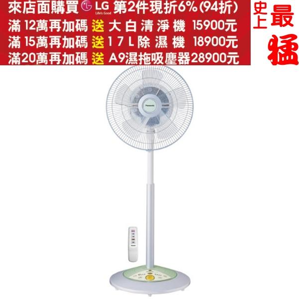 《結帳更優惠》Panasonic國際牌【F-H14ATR】電風扇