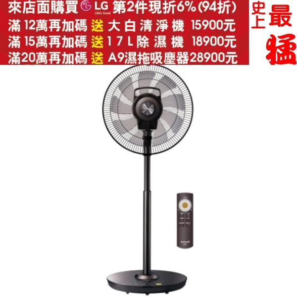 可刷卡+蝦皮下單再打99折★《結帳更優惠》Panasonic國際牌【F-H14CND-K】電風扇