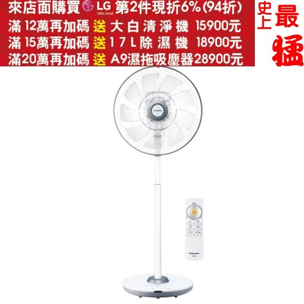 可刷卡+蝦皮下單再打99折★《結帳更優惠》Panasonic國際牌【F-H14CND】電風扇