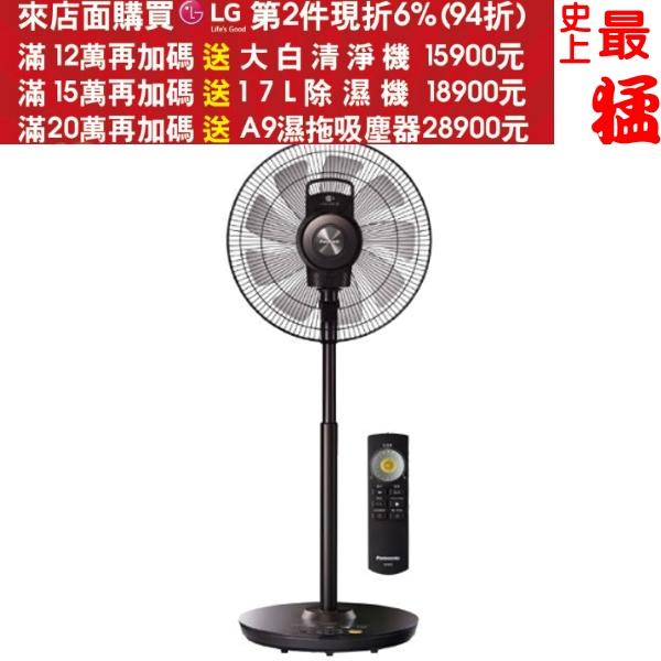 可刷卡+FB登記抽12次3000現金★《結帳更優惠》Panasonic國際牌【F-H14EXD-K】14吋DC直流遙控電風扇