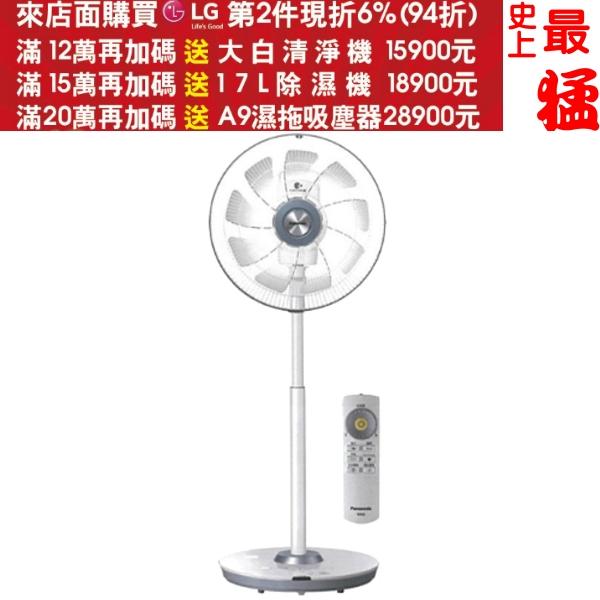 第二件94折+12期0利率★《結帳更優惠》Panasonic國際牌【F-H16EXD】16吋DC直流遙控電風扇