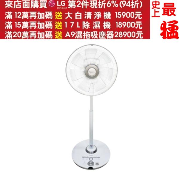 第二件94折+12期0利率★《結帳更優惠》國際牌Panasonic【F-H16GND】16吋DC直流電風扇