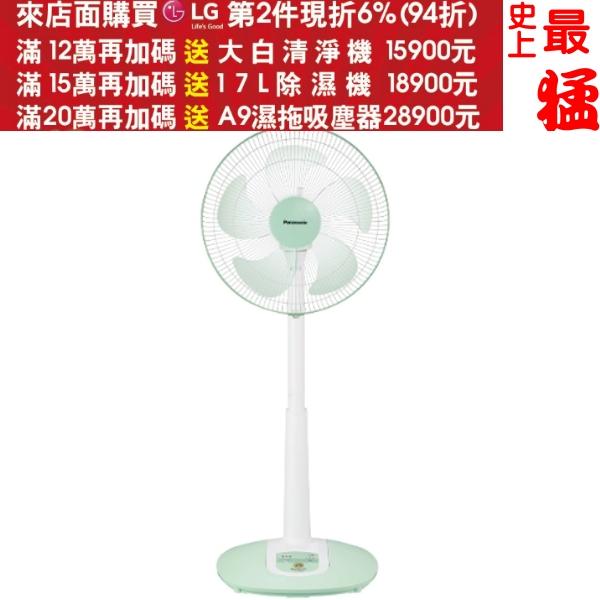 來店加碼送8%購物金+12期0利率★《結帳更優惠》Panasonic國際牌【F-L14BMS】電風扇