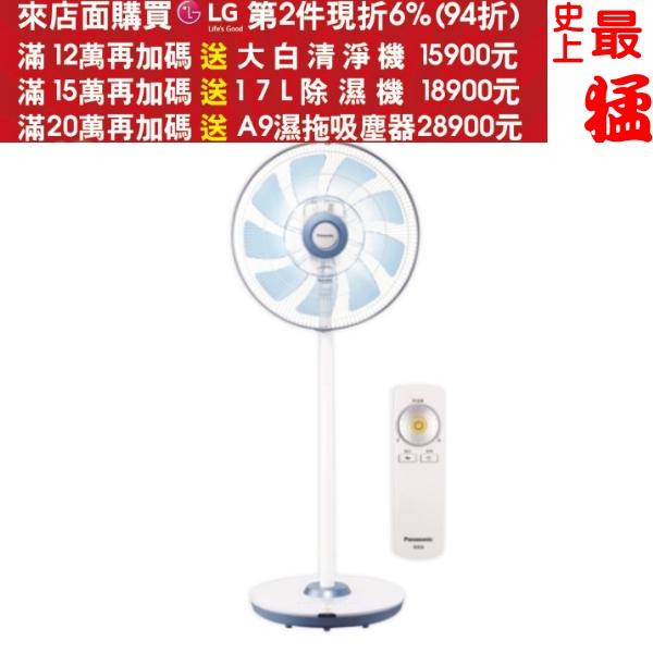 可刷卡+蝦皮下單再打99折★《結帳更優惠》Panasonic國際牌【F-L16DMD】電風扇