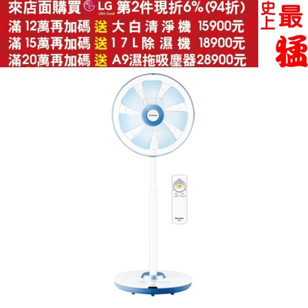 第二件94折+12期0利率★《結帳更優惠》Panasonic國際牌【F-L16GMD】16吋DC直流電風扇高級型