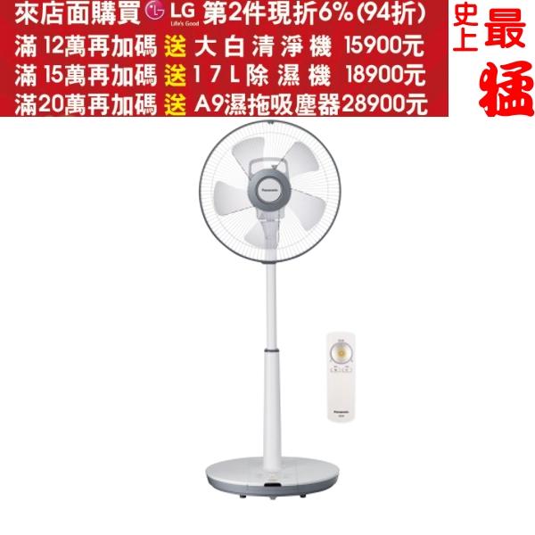 第二件94折+12期0利率★《結帳更優惠》Panasonic國際牌【F-S16DMD】電風扇
