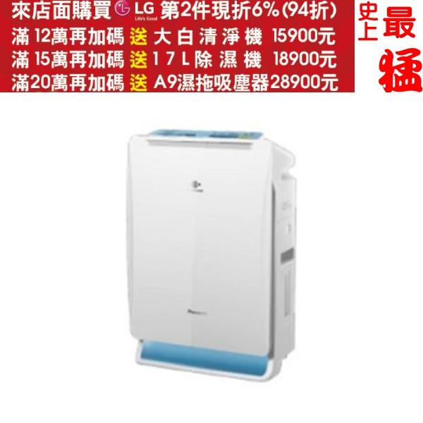 第二件94折+12期0利率★《結帳更優惠》Panasonic國際牌【F-VXM35W】空氣清淨機
