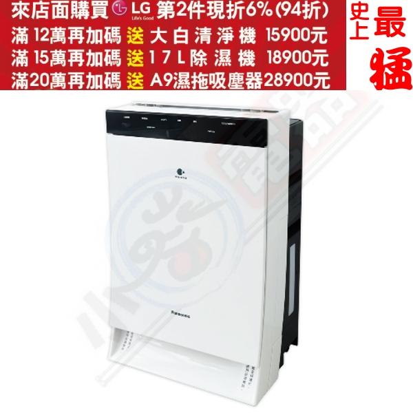 第二件94折+12期0利率★《結帳更優惠》Panasonic國際牌【F-VXP70W】空氣清淨機